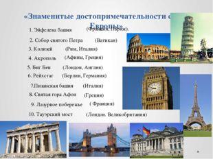 «Знаменитые достопримечательности стран Европы» 1. Эйфелева башня (Франция, П