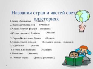 Названия стран и частей света в аллегориях 1. Земля обетованная (Израиль) 2.
