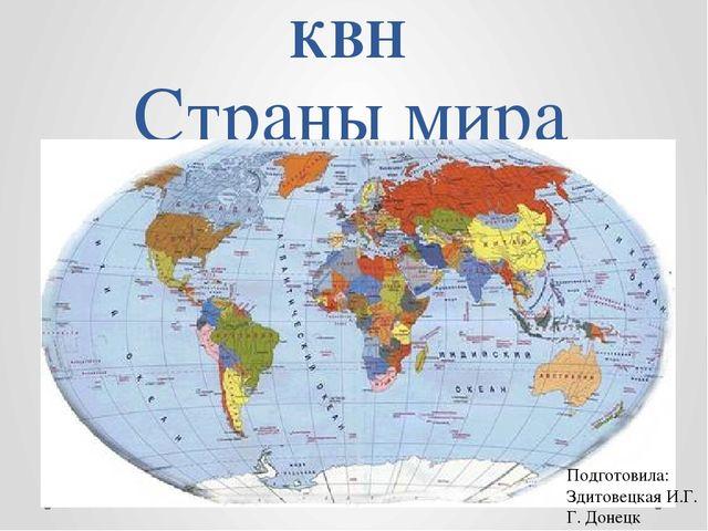КВН Страны мира Подготовила: Здитовецкая И.Г. Г. Донецк