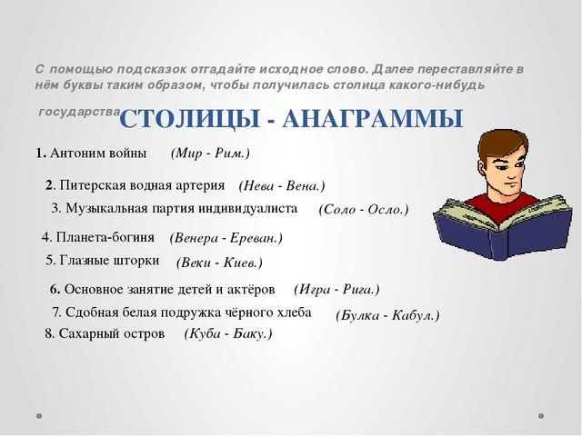 СТОЛИЦЫ - АНАГРАММЫ С помощью подсказок отгадайте исходное слово. Далее пере...