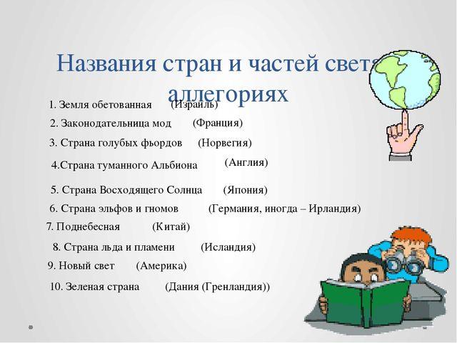 Названия стран и частей света в аллегориях 1. Земля обетованная (Израиль) 2....