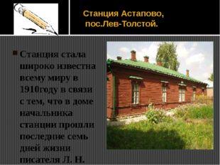 Станция Астапово, пос.Лев-Толстой. Станция стала широко известна всему миру в