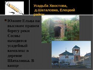 Усадьба Хвостова, д.Шаталовка, Елецкий район. Южнее Ельца на высоком правом б