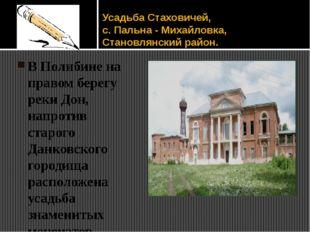Усадьба Стаховичей, с. Пальна - Михайловка, Становлянский район. В Полибине н
