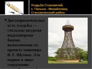 Усадьба Стаховичей, с. Пальна - Михайловка, Становлянский район. Достопримеча