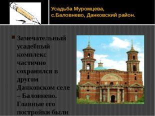 Усадьба Муромцева, с.Баловнево, Данковский район. Замечательный усадебный ком