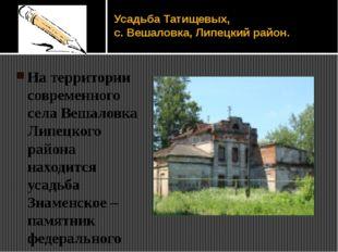 Усадьба Татищевых, с. Вешаловка, Липецкий район. На территории современного с