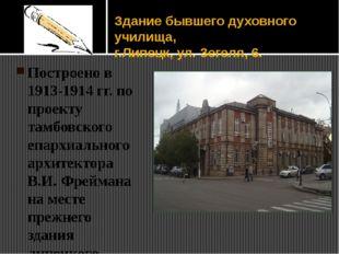 Здание бывшего духовного училища, г.Липецк, ул. Зегеля, 6. Построено в 1913-1