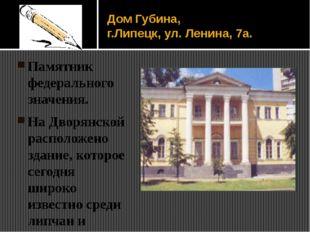 Дом Губина, г.Липецк, ул. Ленина, 7а. Памятник федерального значения. На Двор