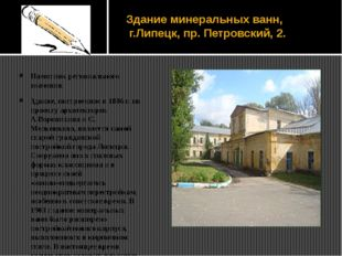 Здание минеральных ванн, г.Липецк, пр. Петровский, 2. Памятник регионального