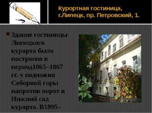 Курортная гостиница, г.Липецк, пр. Петровский, 1. Здание гостиницы Липецкого