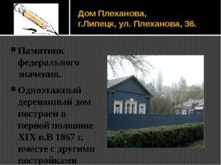 Дом Плеханова, г.Липецк, ул. Плеханова, 36. Памятник федерального значения. О