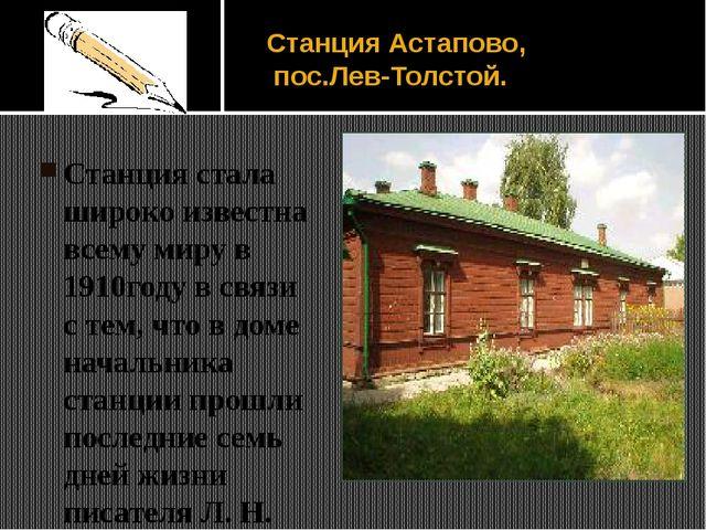 Станция Астапово, пос.Лев-Толстой. Станция стала широко известна всему миру в...