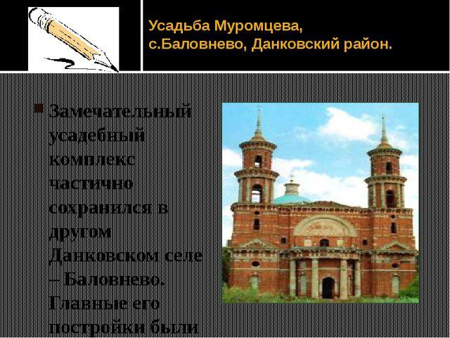 Усадьба Муромцева, с.Баловнево, Данковский район. Замечательный усадебный ком...