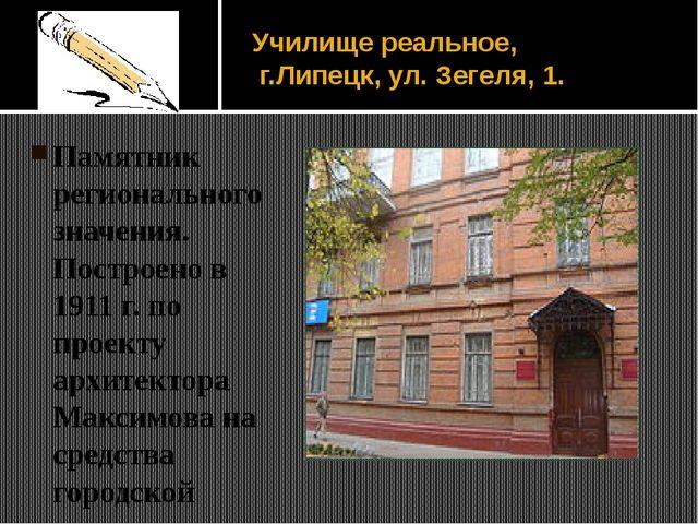 Училище реальное, г.Липецк, ул. Зегеля, 1. Памятник регионального значения. П...