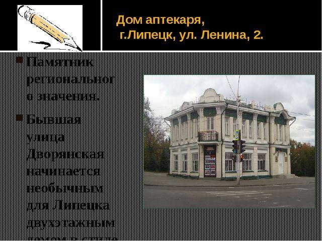 Дом аптекаря, г.Липецк, ул. Ленина, 2. Памятник регионального значения. Бывша...