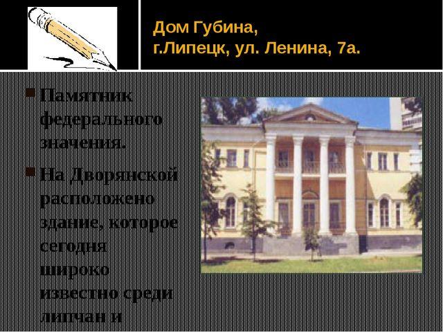Дом Губина, г.Липецк, ул. Ленина, 7а. Памятник федерального значения. На Двор...