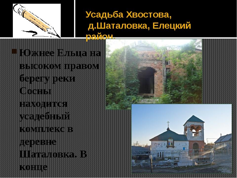 Усадьба Хвостова, д.Шаталовка, Елецкий район. Южнее Ельца на высоком правом б...