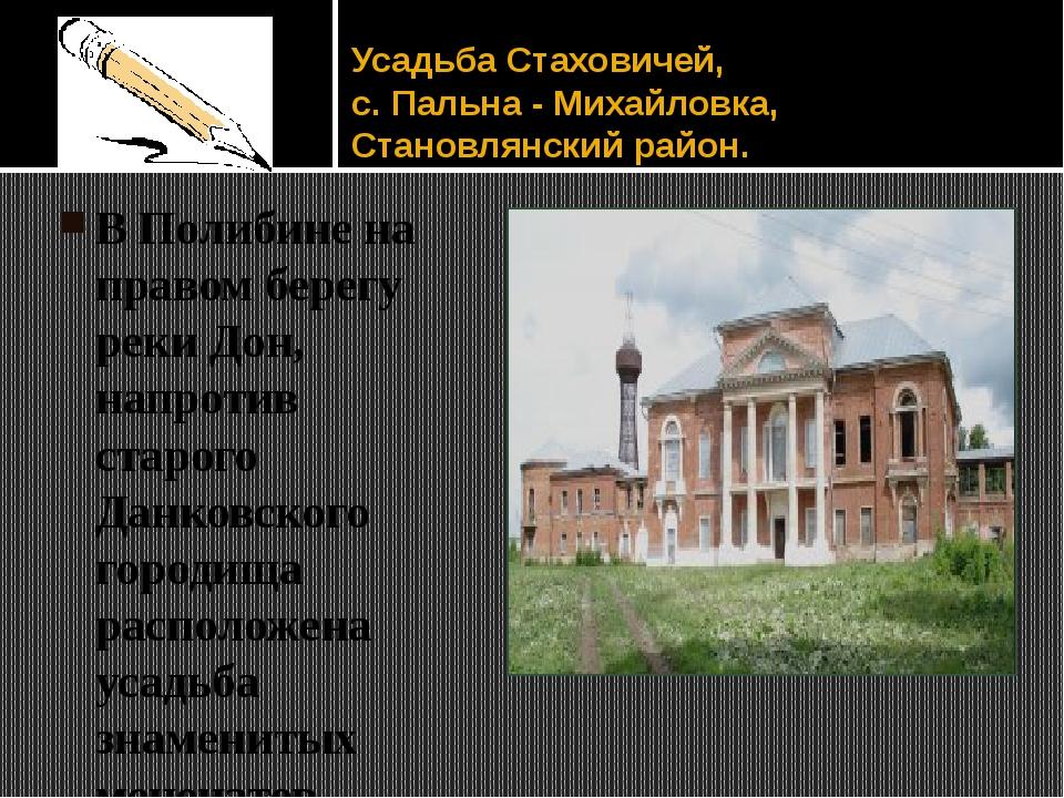 Усадьба Стаховичей, с. Пальна - Михайловка, Становлянский район. В Полибине н...