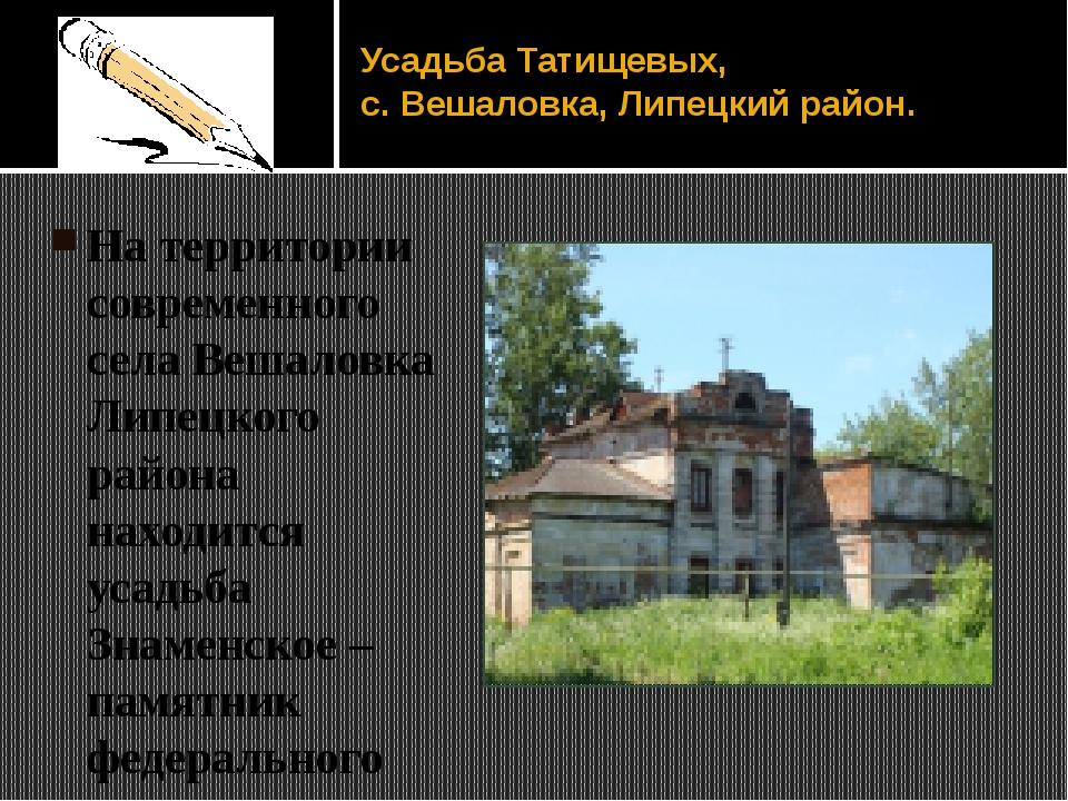 Усадьба Татищевых, с. Вешаловка, Липецкий район. На территории современного с...