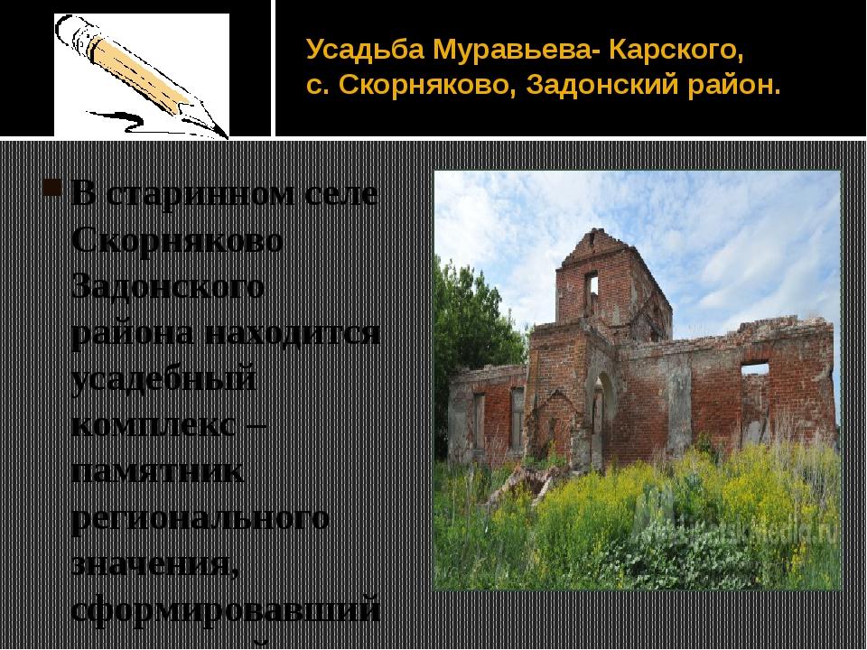 Усадьба Муравьева- Карского, с. Скорняково, Задонский район. В старинном селе...
