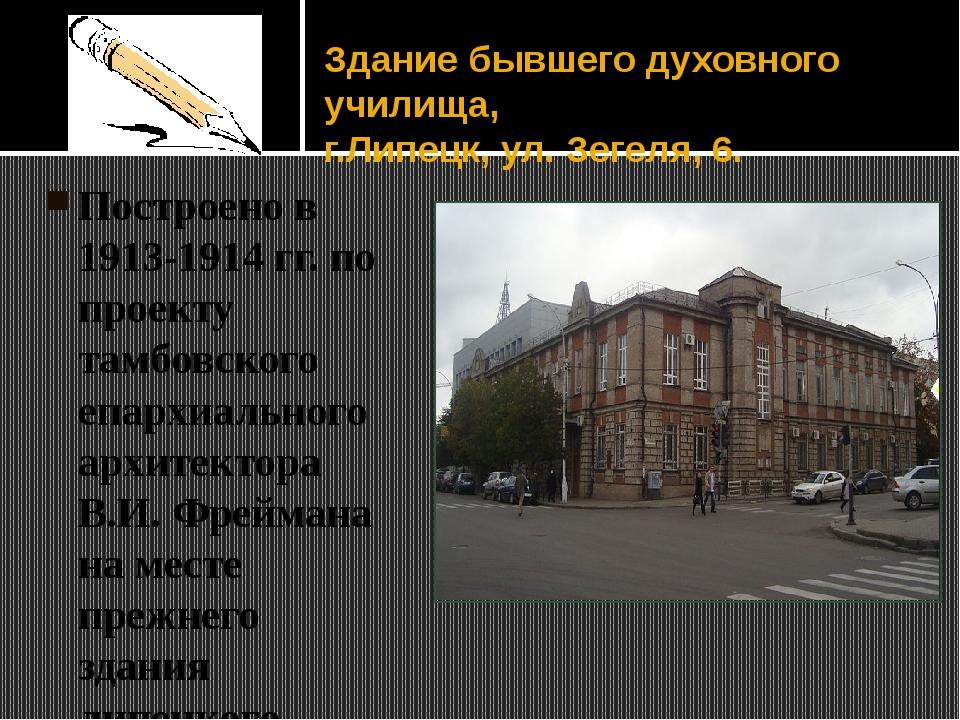 Здание бывшего духовного училища, г.Липецк, ул. Зегеля, 6. Построено в 1913-1...