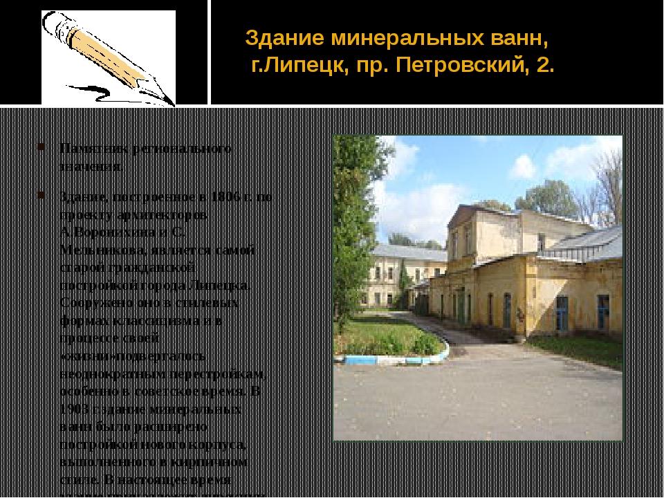 Здание минеральных ванн, г.Липецк, пр. Петровский, 2. Памятник регионального...