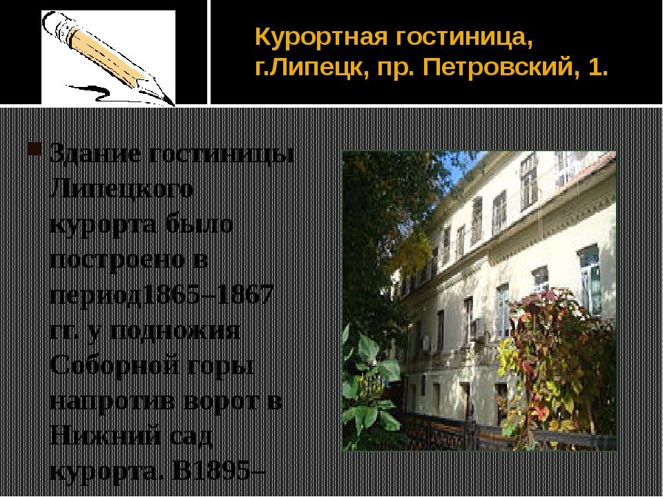 Курортная гостиница, г.Липецк, пр. Петровский, 1. Здание гостиницы Липецкого...