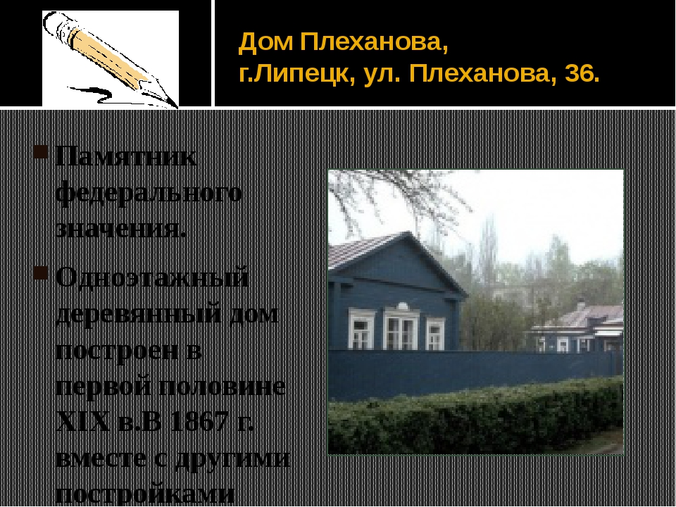 Дом Плеханова, г.Липецк, ул. Плеханова, 36. Памятник федерального значения. О...