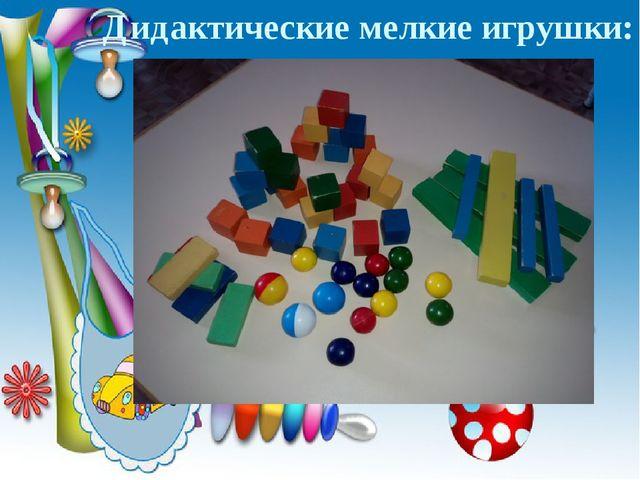 Дидактические мелкие игрушки: