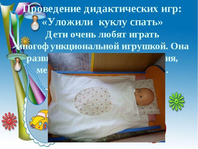 Проведение дидактических игр: «Уложили куклу спать» Дети очень любят играть м...