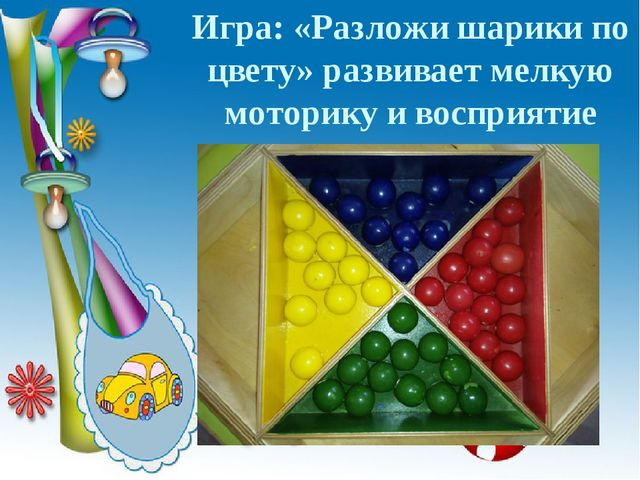 Игра: «Разложи шарики по цвету» развивает мелкую моторику и восприятие цвета.