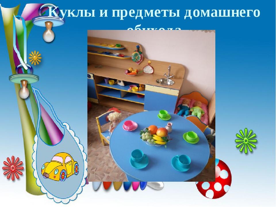 Куклы и предметы домашнего обихода