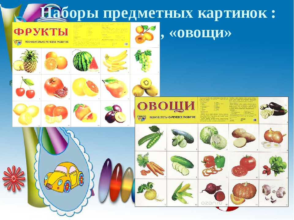 Наборы предметных картинок : «фрукты», «овощи»