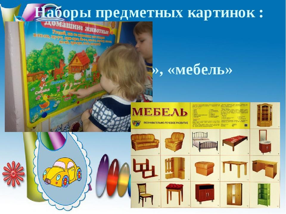 Наборы предметных картинок : «Животные», «мебель»