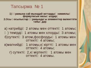 Тапсырма № 1 1)Құрамына сай мынадай заттардың химиялық формуласын жазыңыздар;