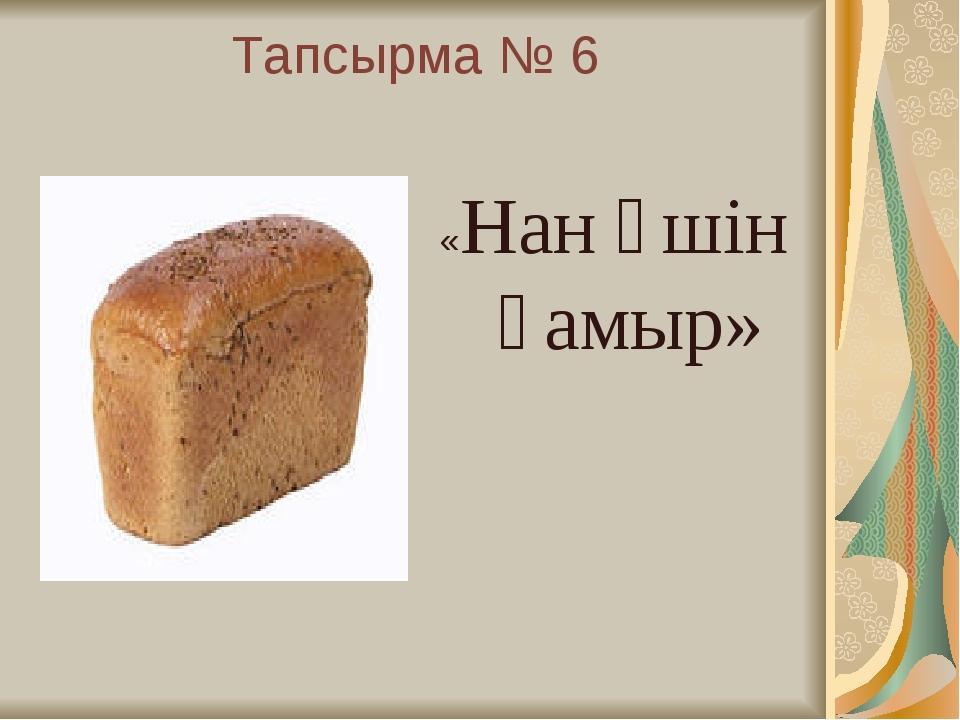 Тапсырма № 6 «Нан үшін қамыр»