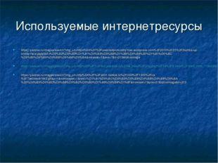 Используемые интернетресурсы https://yandex.ru/images/search?img_url=https%3A