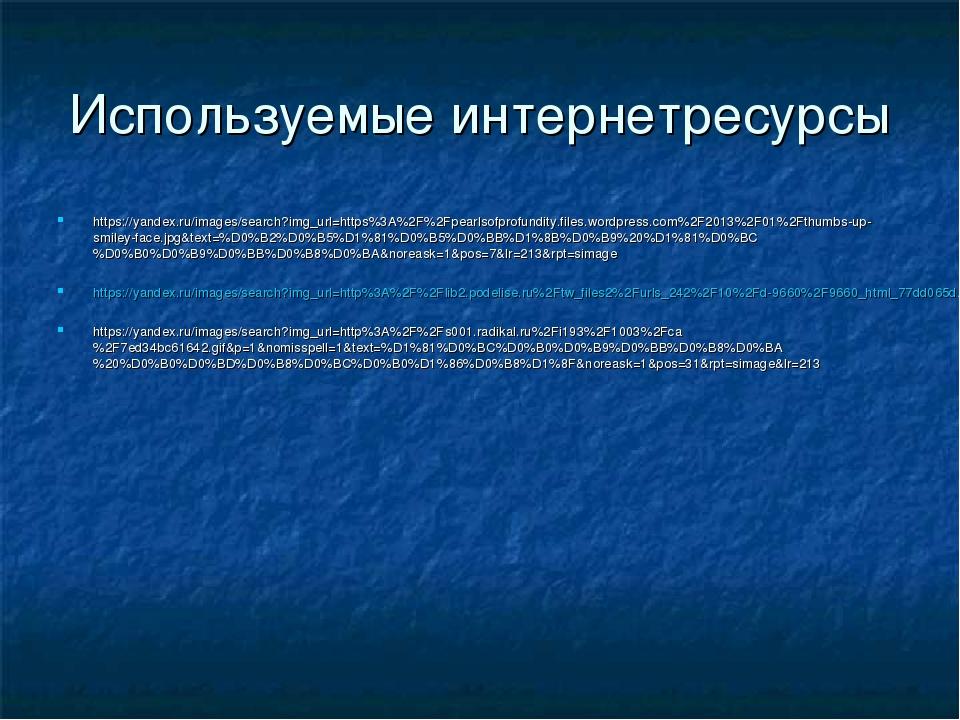 Используемые интернетресурсы https://yandex.ru/images/search?img_url=https%3A...