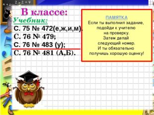 Учебник: С. 75 № 472(е,ж,и,м). С. 76 № 479; С. 76 № 483 (у); С. 76 № 481 (А,Б).