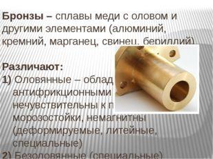 Бронзы – сплавы меди с оловом и другими элементами (алюминий, кремний, марган