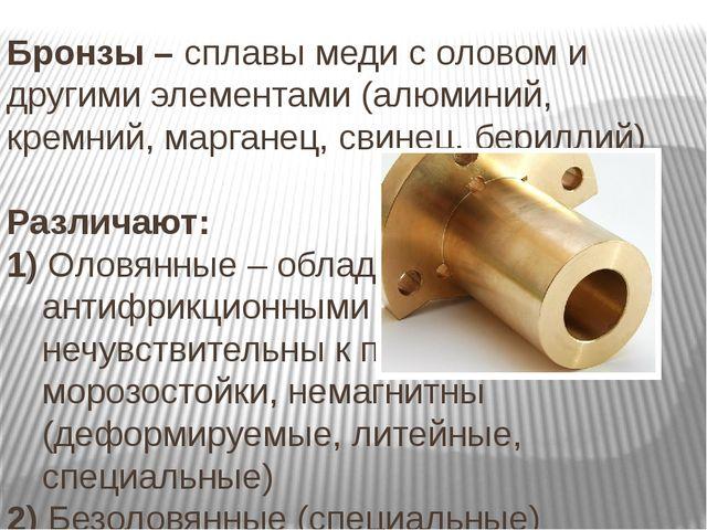 Бронзы – сплавы меди с оловом и другими элементами (алюминий, кремний, марган...