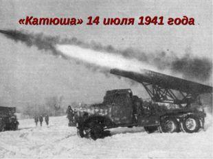 «Катюша» 14 июля 1941 года