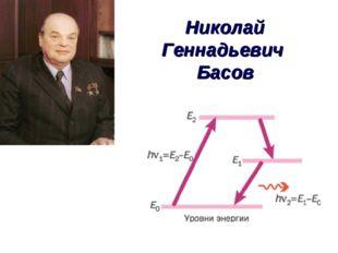 Николай Геннадьевич Басов