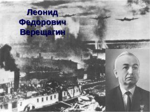 Леонид Федорович Верещагин