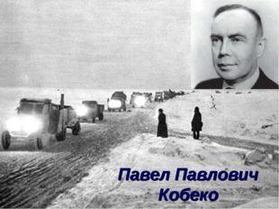Павел Павлович Кобеко