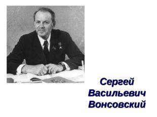 Сергей Васильевич Вонсовский