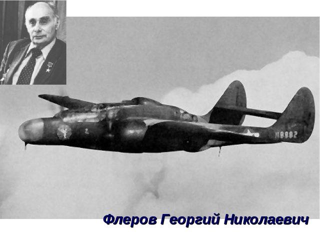 Флеров Георгий Николаевич