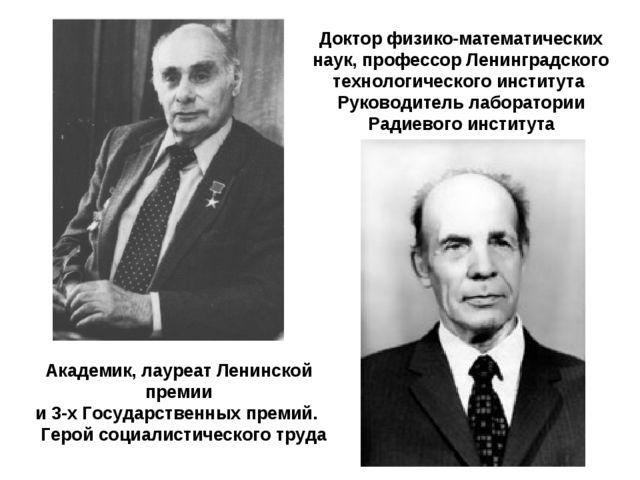 Академик, лауреат Ленинской премии и 3-х Государственных премий. Герой социал...
