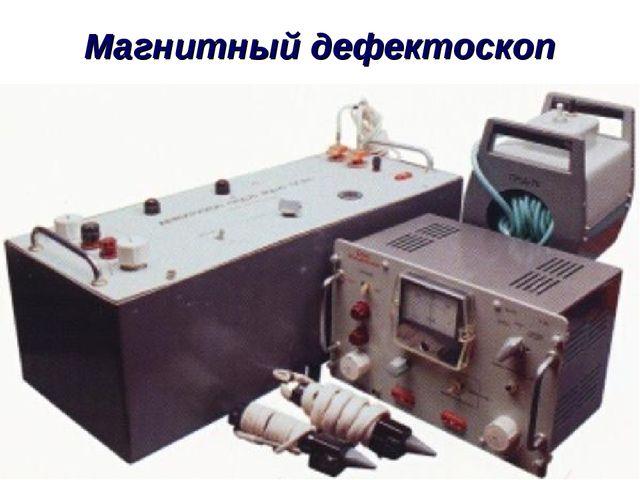 Магнитный дефектоскоп